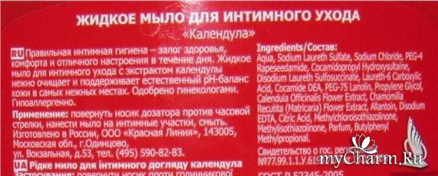 sostav-zhidkogo-mila-dlya-intimnoy-gigieni