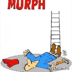 Закон Мерфи. На вас он действует?