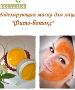 маска для лица OLIcosmetics