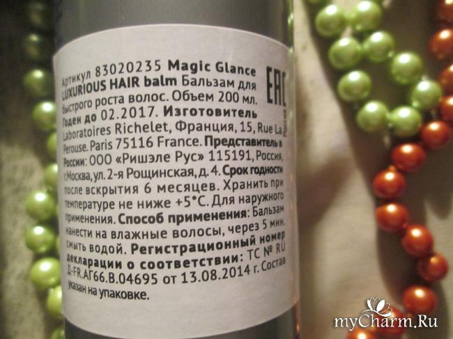 Комплекс для роста волос magic glance