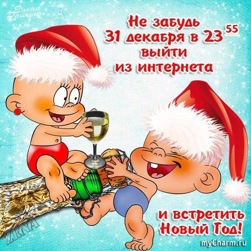 Новогодние поздравления шуточные прикольные