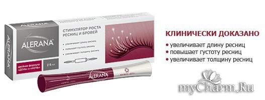 alerana для ресниц