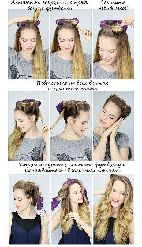 Как на сырые волосы сделать кудри