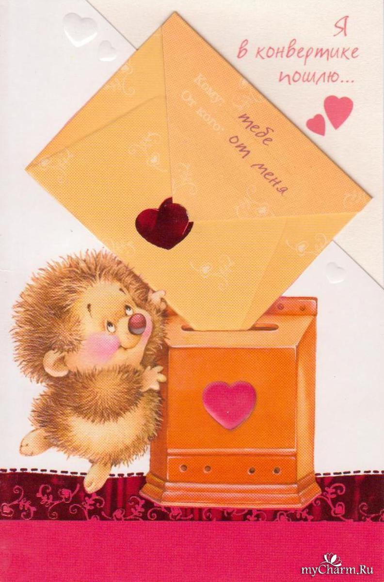 Что нужно чтобы отправить открытку по россии 33
