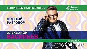 Александр Васильев рассказал о трендах осенне-зимнего сезона