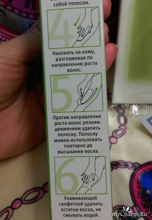voskovie-poloski-dlya-intimnoy-zoni