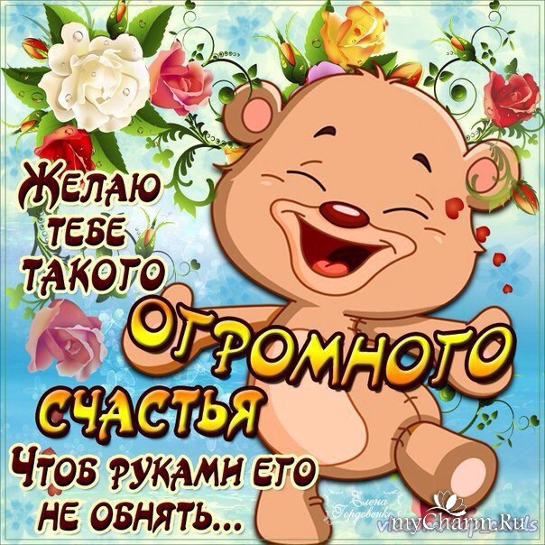 Поздравление счастья много
