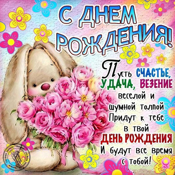 Красивые поздравление с днем рождения для девочки