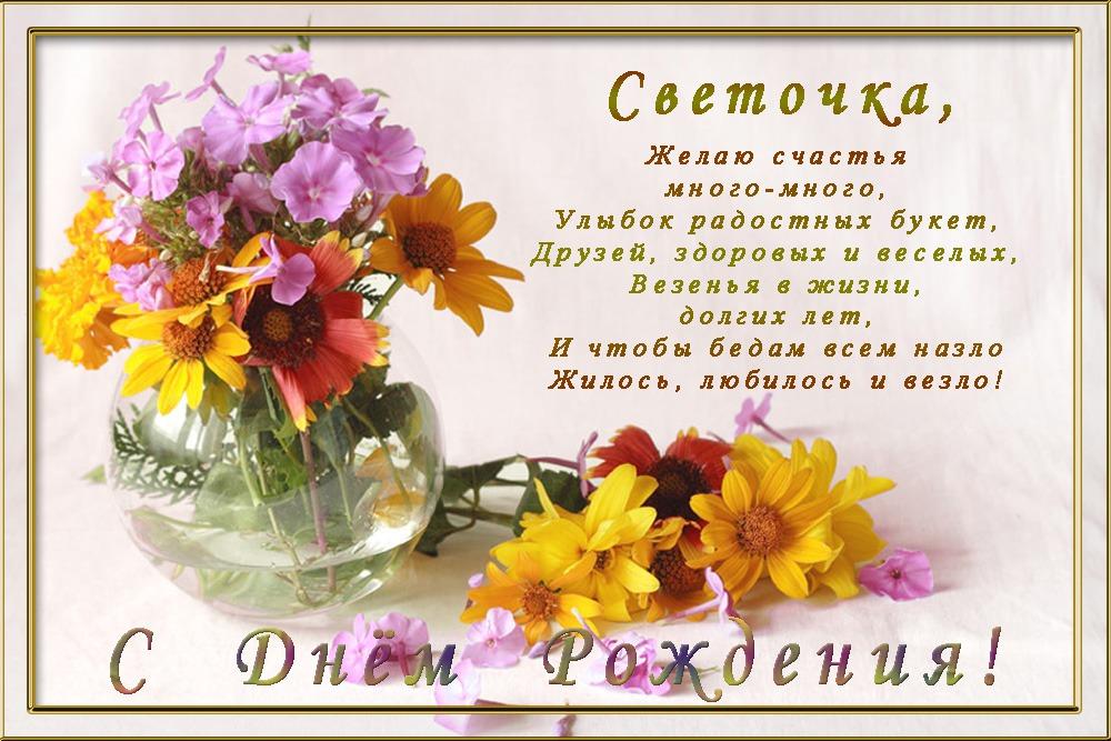 С днём рождения светлана поздравления