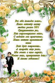 С серебряной свадьбой поздравления мужу