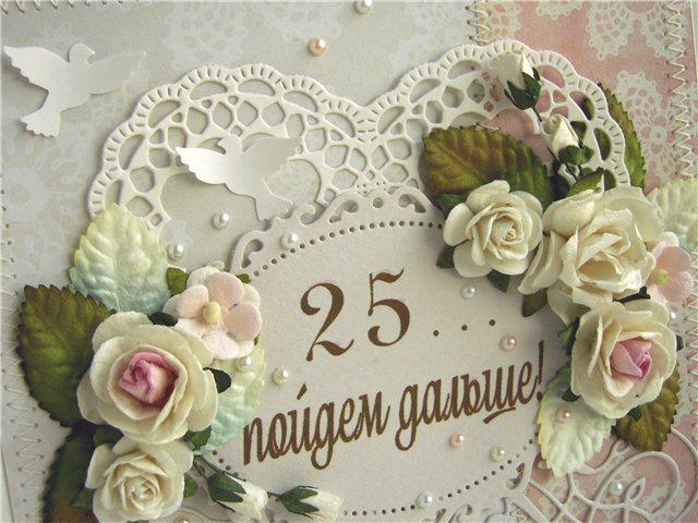 Прикольное поздравление с серебряной свадьбой 25 лет