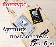"""Конкурс """"Лучший пользователь декабря"""" на Diets.ru"""