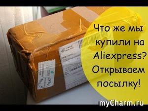 Посылочку с Али
