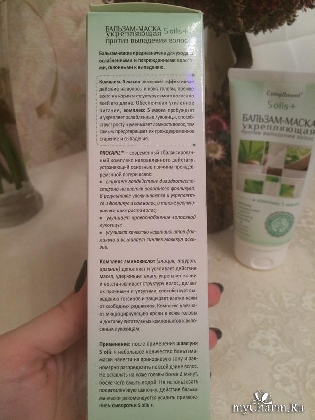 Отзывы эффективная маска от выпадения волос в домашних условиях 764