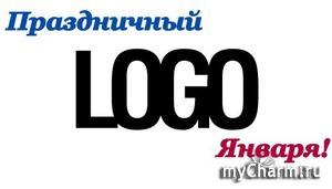 Бомбический Новогодний конкурс! Logo января!