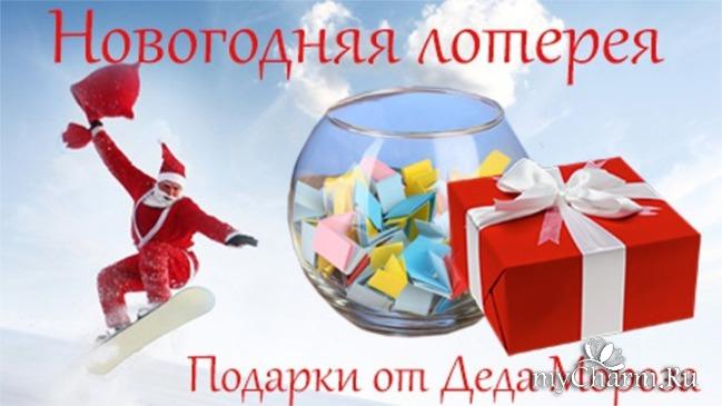 Лотереи на новый год с приколами