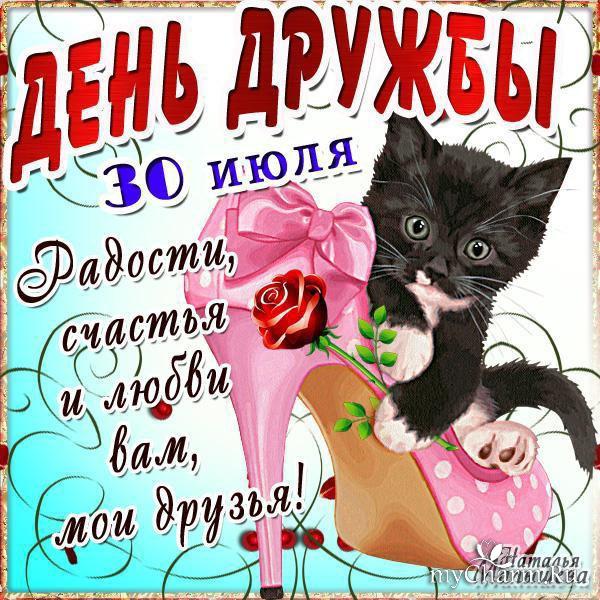 Поздравления к дню дружбы