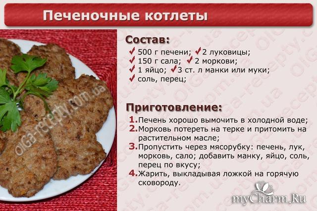 рецепт приготовления блюд из печени говяжьей рецепт