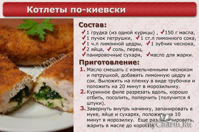 Как кулинарные рецепты простые и вкусные