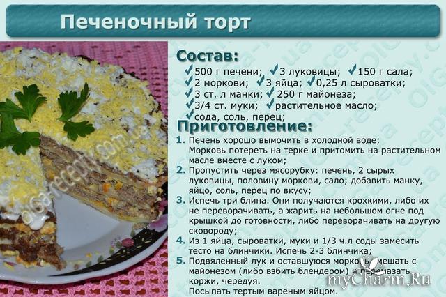 кулинарные рецепты с фотографиями печеночна торт
