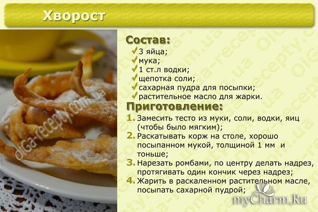 Как приготовить хворост простой рецепт с пошагово