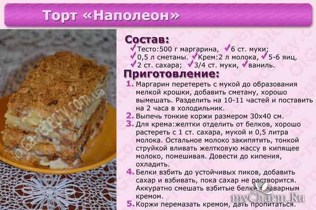 Картинки приготовления тортов