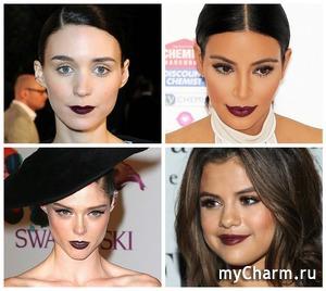 Темная помада и винные губы по-прежнему в тренде