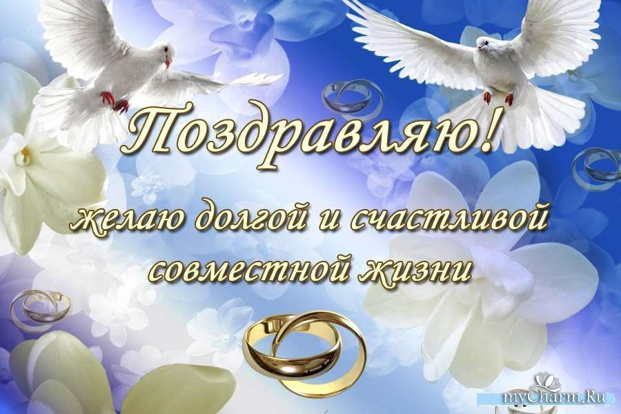 Картинки с поздравлениями со свадьбы