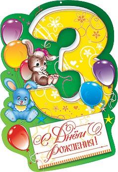 С днем рождения 3 года крестнице открытка