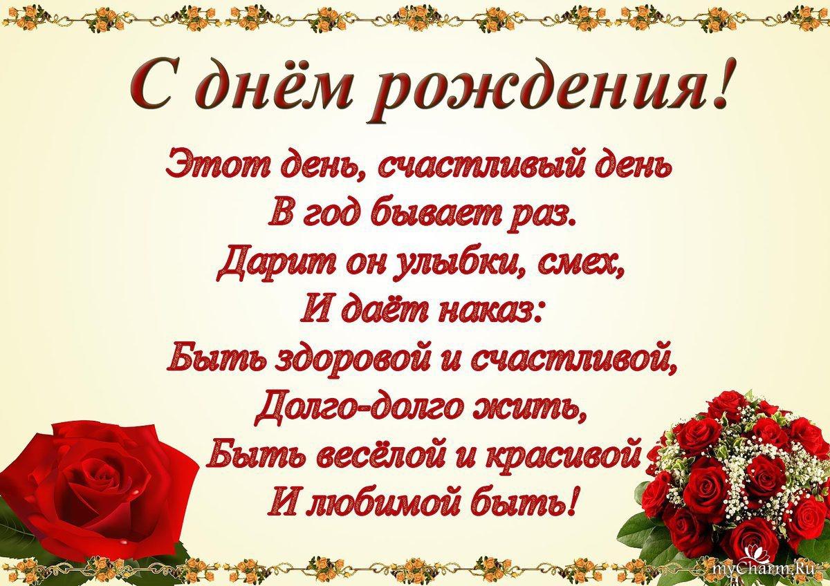 От всего сердца поздравляю с днем рождения!