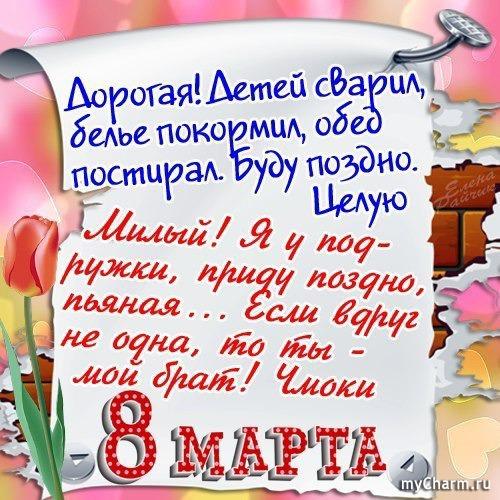 8 марта замечательный женский праздник