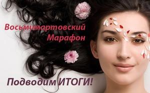 Восьмимартовский Марафон: Итоги!
