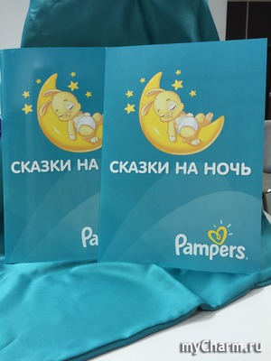 ������� ������� ������ � Pampers�