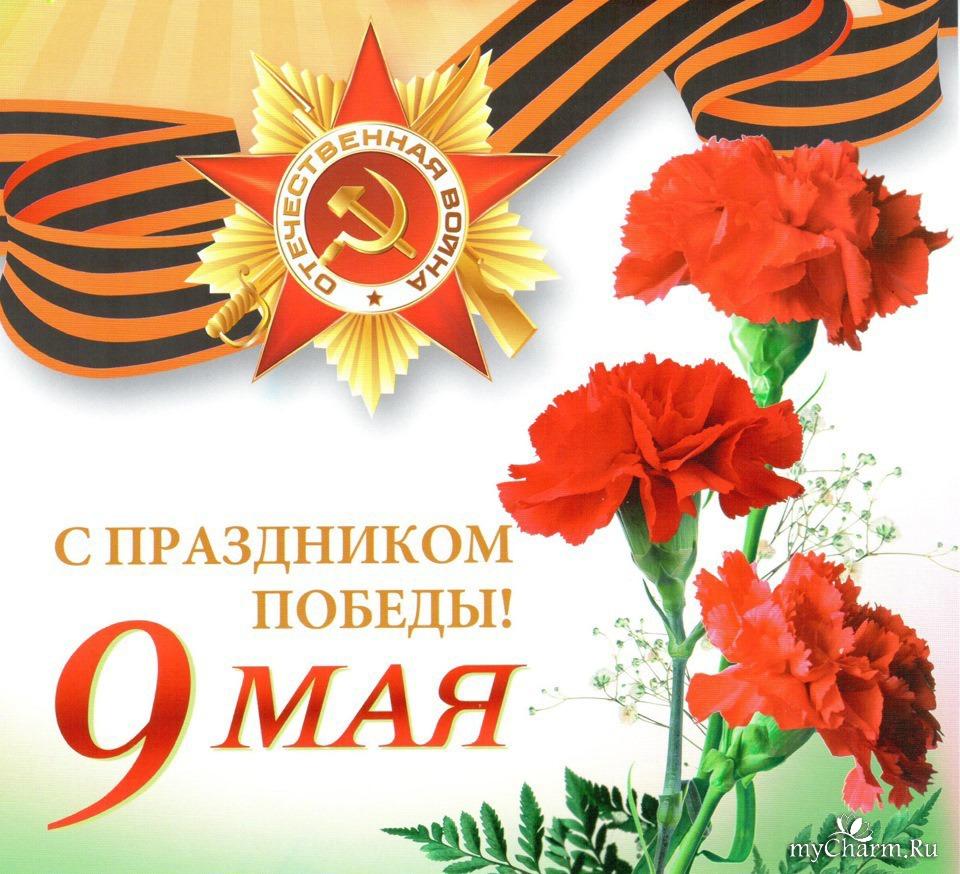 Поздравление на 9 мая картинки