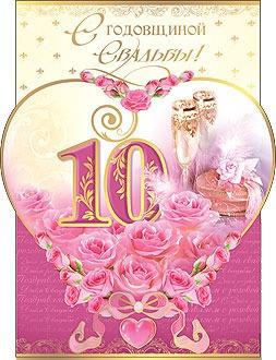 Прикольные поздравления с розовой свадьбой 10 лет
