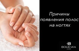 Причины появления полос на ногтях