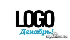 Приглашаю принять участие в конкурсе. Logo Декабря!