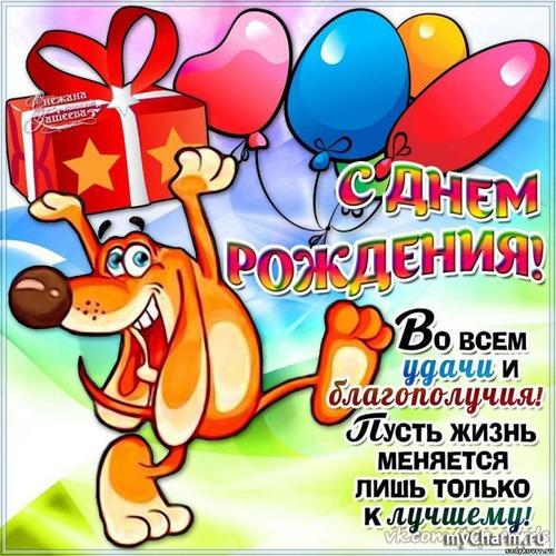 Поздравления с дн.рождения прикольные