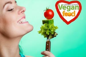 Время худеть с пользой от Vegan-food