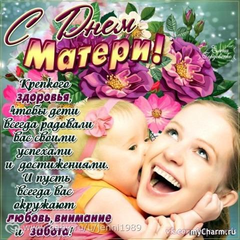 Кого зовут прекрасным словом мама