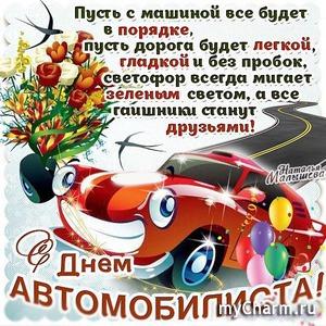 Все праздники автомобилиста