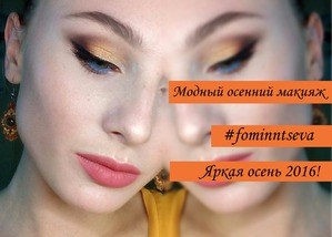 Осенний макияж. Яркий макияж для яркой осени