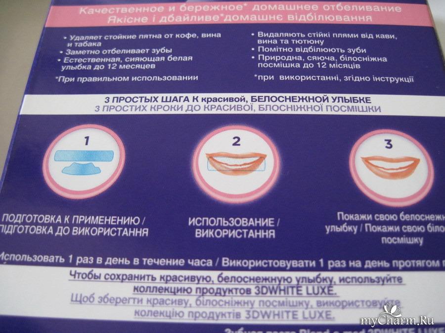 Как можно очистить налет на зубах