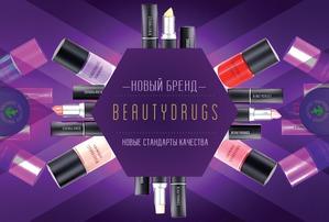 Призы для Конкурса обзоров (6-ой этап) от бренда Beautydrugs
