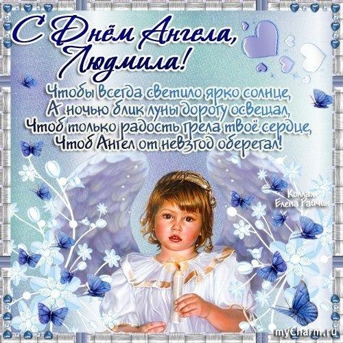 Открытка с днем ангела людмила открытки