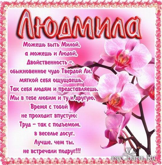 Поздравления с днём рождения с именем людмила
