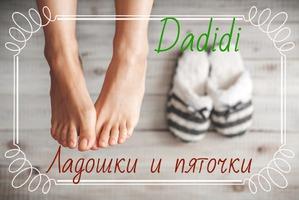 Dadidi. Ладошки и пяточки - уход за лапками. Неделя 1