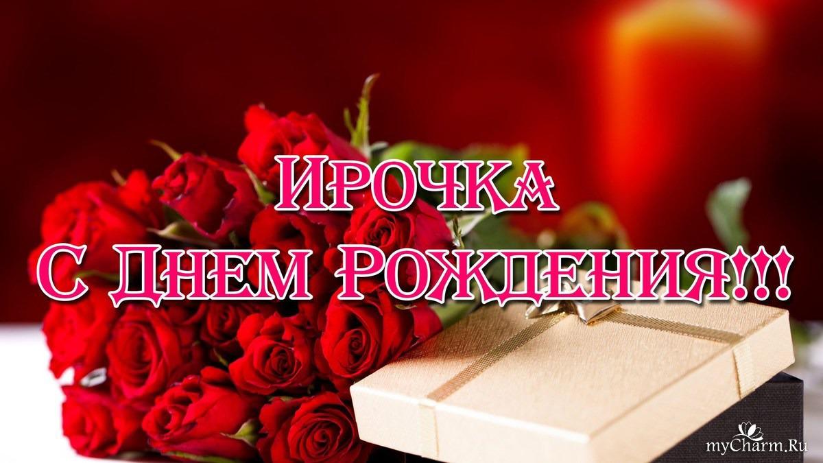 Поздравления с днем рождения ирине девушке