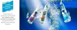 Вода – лучшее решение для кожи! Био-термальная вода от бренда «Венец Сибири»