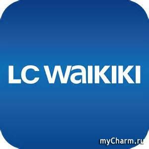 Мой первый опыт заказа с турецкого сайта одежды LC Waikiki